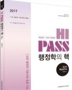 2017 이명훈 Hi-PASS(하이패스) 행정학의 핵