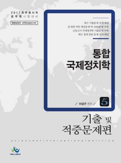 2017 통합 국제정치학 5 (기출 및 적중문제편)