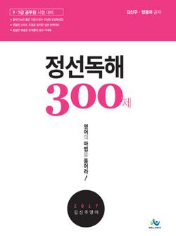 2017 정선독해300제