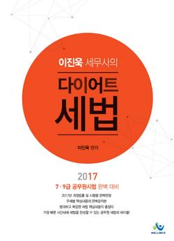 2017 이진욱세무사의 다이어트 세법