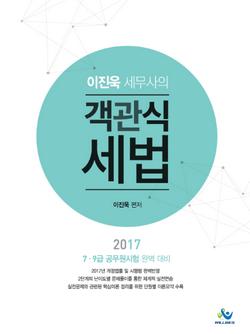 2017 이진욱세무사의 객관식 세법