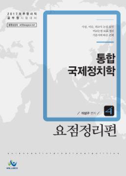 2017 통합 국제정치학 4 <요점정리편>