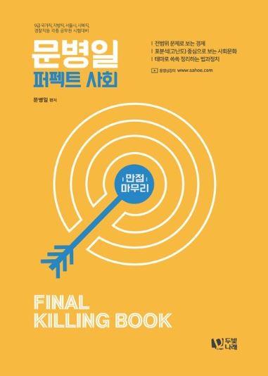 2017 문병일 퍼펙트 사회 Final Killing Book