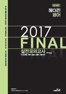2017 헤더진영어 FINAL 실전모의고사