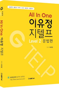 All In One 이유정 지텔프 Level 2 [문법편]