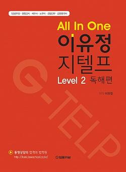 All In One 이유정 지텔프 Level 2 [독해편]