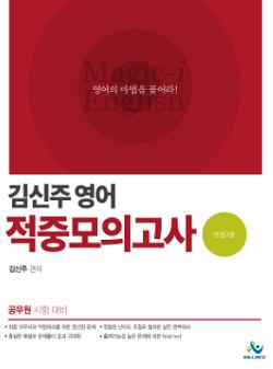 김신주 영어 적중모의고사(전정2판)