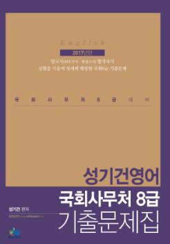 2017 국회사무처8급기출문제집