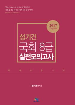 2017 성기건영어국회8급실전모의고사