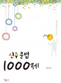 2017 김신주 문법 1000제