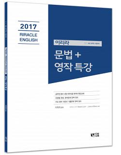 2017 이리라 문법&영작 특강