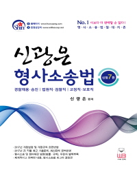 신광은 형사소송법 신정7판 (기본서+보충판례+부록)