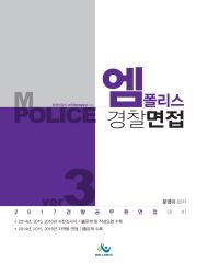 2017 엠폴리스 경찰면접 Ver.3