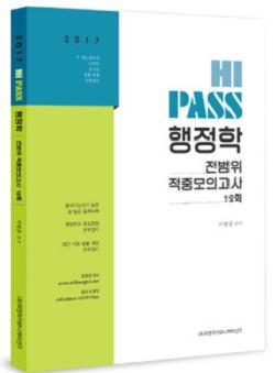 2017 HI-PASS(하이패스) 행정학 전범위 적중모의고사 12회