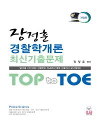 Top to Toe 장정훈 경찰학개론 최신기출문제 [개정판]