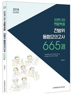 2018 9급 오대혁 국어 백발백중 전범위 동형모의고사 665제