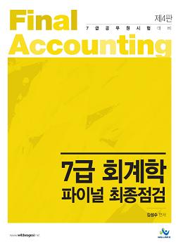 2017 7급회계학파이널최종점검[제4판]