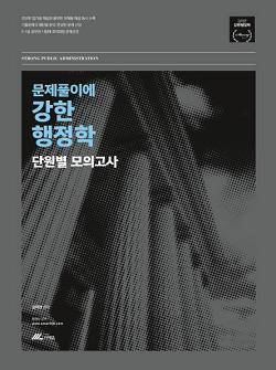 2017 문제풀이에 강한 행정학 단원별 모의고사