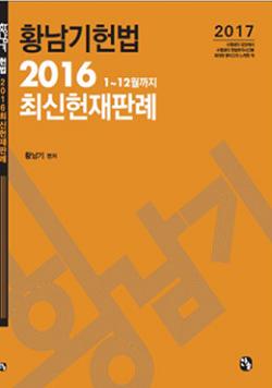 황남기 헌법 2016 최신헌재판례