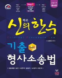 신광은의 한 수 기출 형사소송법 6쇄