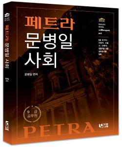 2018 페트라 문병일 사회 (기초 입문서)