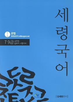 2018 김세령 국어(전3권)