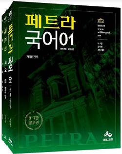 2018 페트라 국어(전3권)