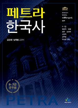2018 페트라 한국사(초판)  [7/31 부터 출고 예정]