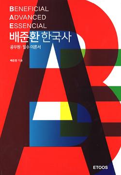 2018 배준환 한국사 공무원 필수 이론서