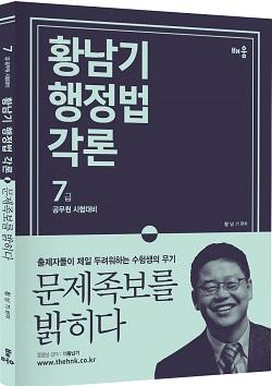 2017 황남기 행정법각론 문제족보를 밝히다