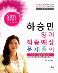 2017 경찰채용 2차대비 하승민 영어 적중예상 문제풀이