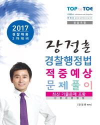 2017 경찰채용 2차대비 장정훈 경찰행정법 적중예상 문제풀이