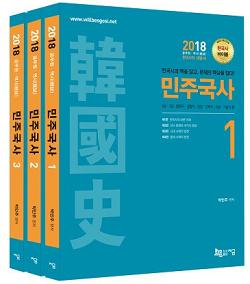 2018 민주국사 기본서(전3권)