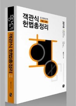 2018 황남기 객관식 헌법총정리 - 기본 + 심화