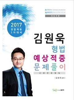 2017 경찰채용 2차대비 김원욱 형법 예상적중 문제풀이(정답 포함)