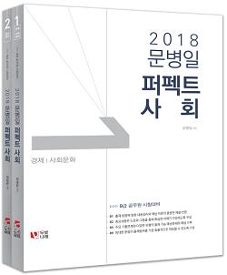 2018 문병일 퍼펙트 사회