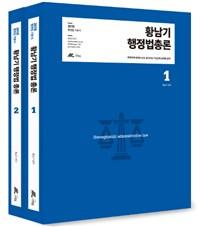 2018 7.9급 황남기 행정법총론(전2권)