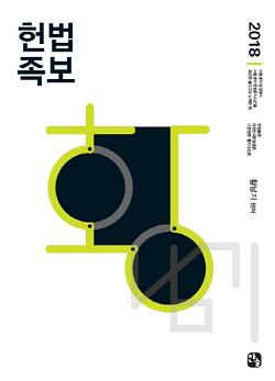 2018 황남기 헌법족보
