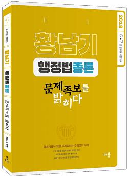 2018 황남기 행정법총론 문제족보를 밝히다(제7판)