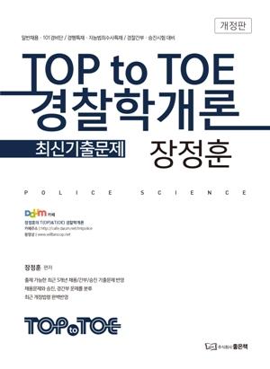 TOP to TOE 경찰학개론 최신기출문제(개정2판)
