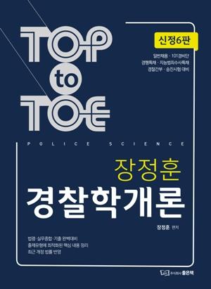 Top to Toe 장정훈 경찰학개론 기본서(신정6판)