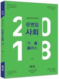 2018 문병일 사회 기출 플러스