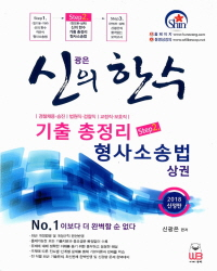 신광은 신의한수 기출총정리 형사소송법 (2018 신정판)