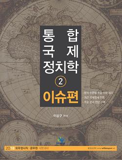 2018 통합 국제정치학 2 [이슈편]