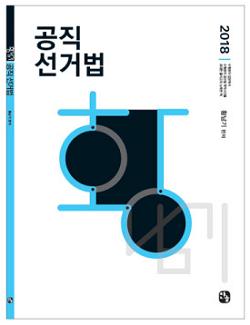 2018 황남기 공직선거법