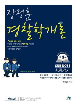 네친구 장정훈 경찰학 서브노트 신정5판
