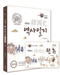 원유철 한국사 역사일지 (전근대) [신정판] (부록포함)