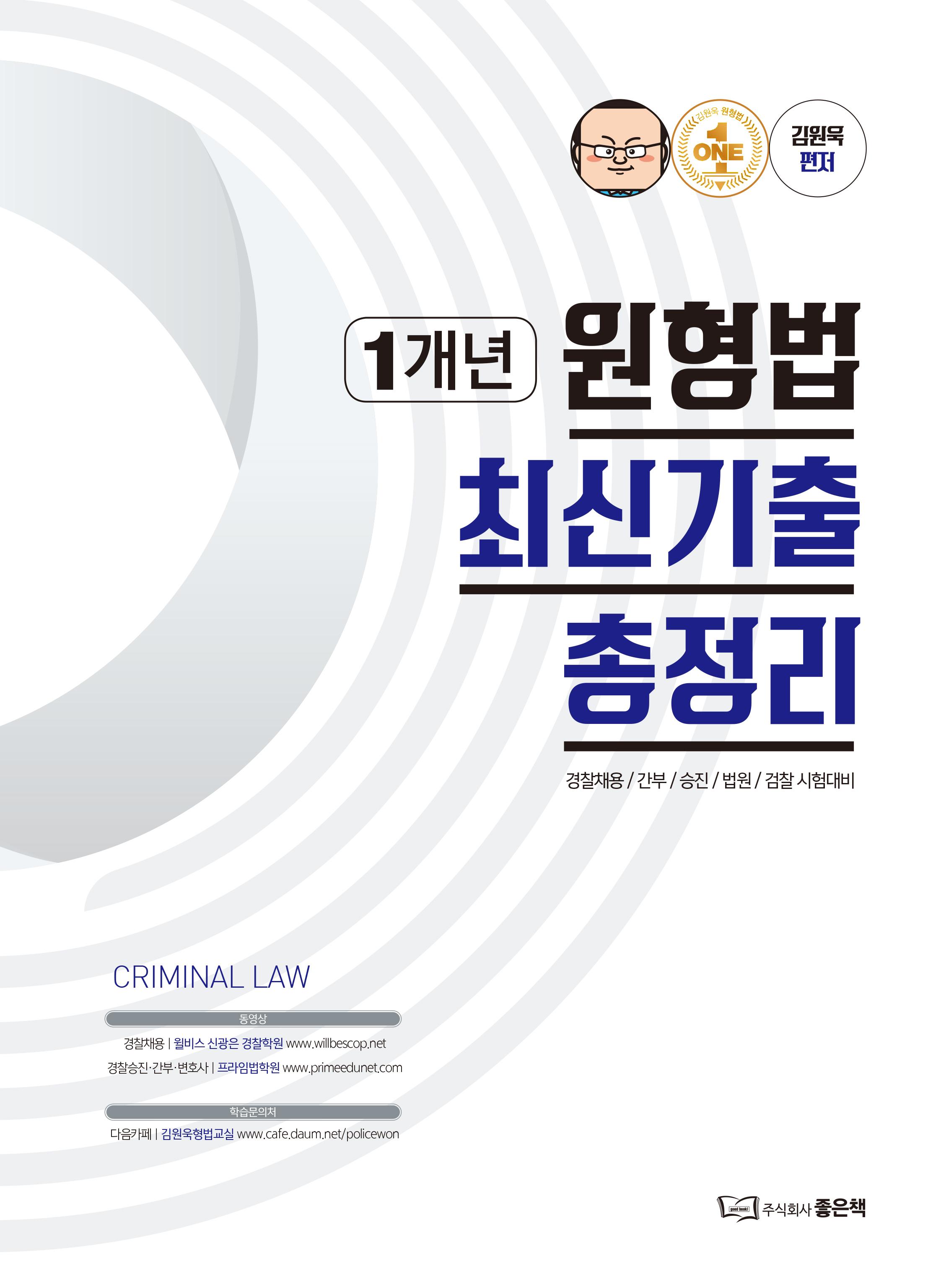 김원욱 1개년 원형법 최신 기출총정리