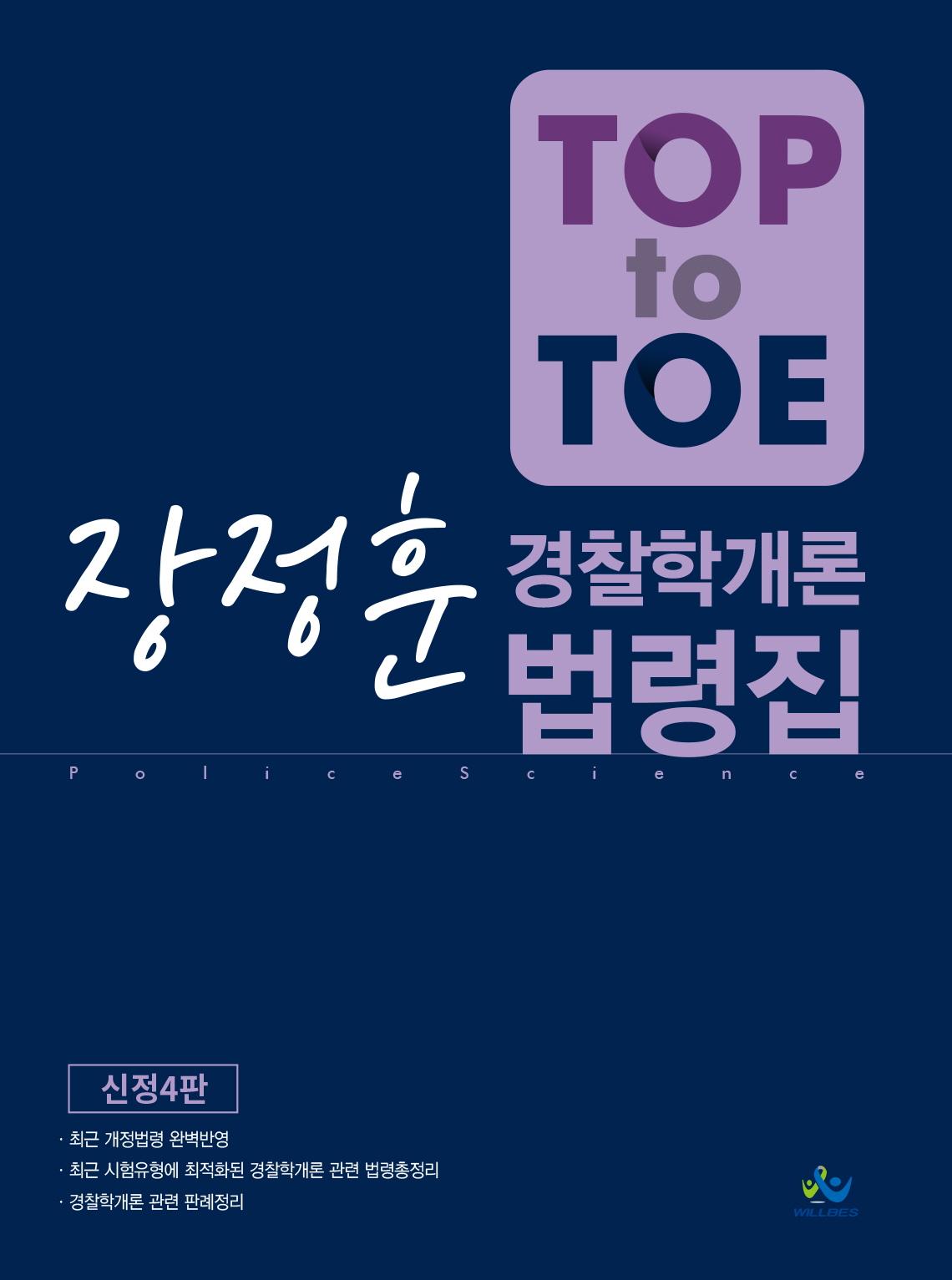 장정훈 경찰학개론 법령집 (신정4판)