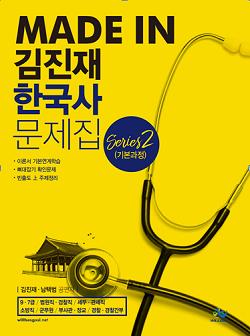 2018 Madein김진재 한국사문제집Series2[기본과정]